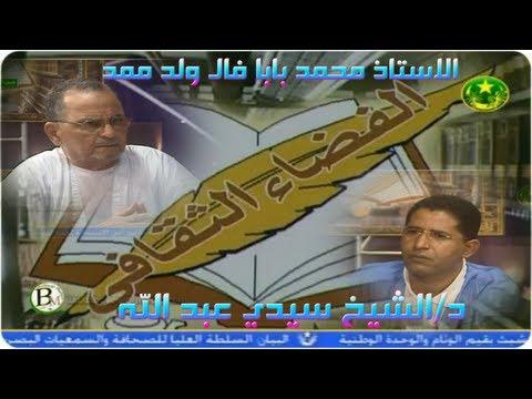 برنامج (الفضاء الثقافي) مع الاستاذ محمد بابا فال ولد امد