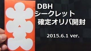 ドラゴンボールヒーローズ SEC+UR確定オリパ(スペシャル福袋) 開封結果 2015.6.1 ver.