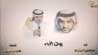 روحت الايام بصوت عبدالعزيز الرفيدي -جديد