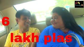 চিকন আলী মোটা বউ নিয়ে হ্যানিমুনে কক্সবাজার(পর্ব ১)/CHIKON ALI FAT WIFE HONEYMOON( PART1)/ হায়রে কপাল