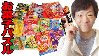 getlinkyoutube.com-お菓子パズルやってみた!