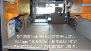 getlinkyoutube.com-2014フラットベッド軽量化最終版 自作軽キャンパー