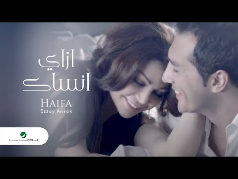 Haiifa - Ezzay Ansak Video / هيفا وهبي - ازاي ا