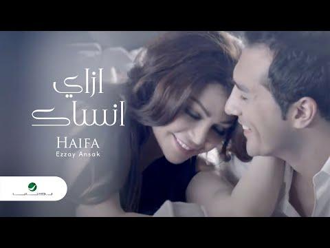 Haiifa - Ezzay Ansak Video / هيفا وهبي - ازاي ا