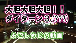 getlinkyoutube.com-DQN車が大胆に横断【【あごしめじのドラレコ動画 Car Driving】