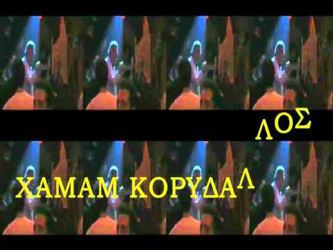 AX KOYLA REMIX BY D.J. GIANNIS XAMAM KORYDALLOS