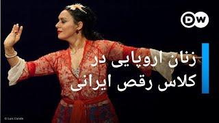 getlinkyoutube.com-زنان اروپایی در کلاس رقص و عشوه ایرانی