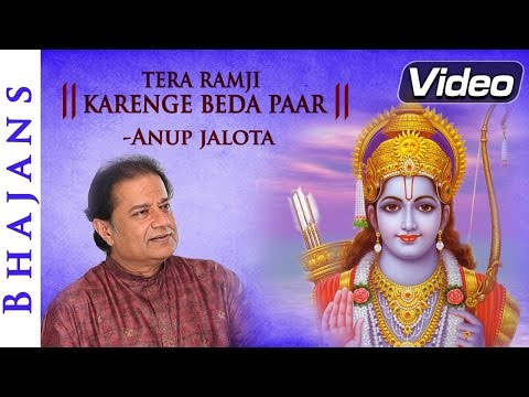 Most Popular Hindi Devotional Song - Tera Ramji Karenge Beda Paar - Anup Jalhota