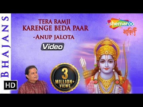 Most Popular Hindi Devotional Song - Tera Ramji Karenge Beda Paar - Anup Jalhota