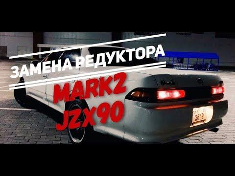 Tutorial - Замена редуктора на TOYOTA MARK2 JZX90 САМУРАЙ