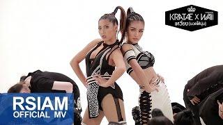 getlinkyoutube.com-[Official MV] เหวี่ยง (นวดให้นุ่ม) : กระแต X หวาย | Kratae Rsiam x Waii Yes! Music