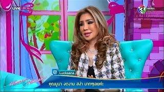 getlinkyoutube.com-ผู้หญิงถึงผู้หญิง | ซินเดอเรลล่าในชีวิตจริง | 07-12-58