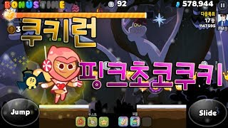getlinkyoutube.com-쿠키런 희바 (핑크초코쿠키) -하트빔을 발사해봐요!! [초콜릿을 모아봅시다]