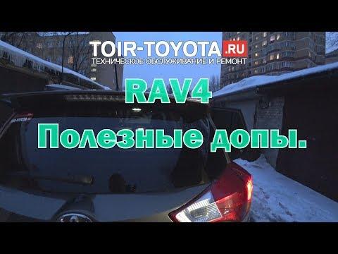 RAV4 15г.в. Полезные допы.