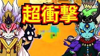 【妖怪ウォッチ3 スキヤキ】新要素で 超衝撃妖怪 登場!!マジでヤバイ結果になった 裏技ド級衝撃映像