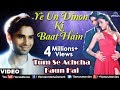 Ye Un Dinon Ki Baat Hain - Full HD Song