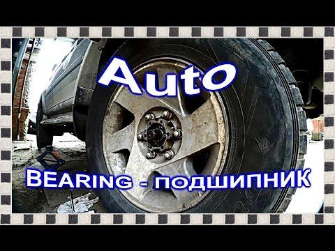 ? Как отрегулировать подшипник передней ступицы. Mitsubishi Pajero Sport. Bearing front hub