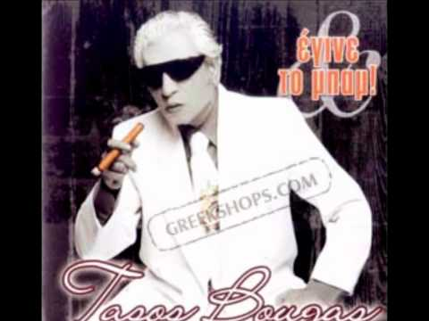 TASOS BOUGAS NEW SONG 2012.wmv