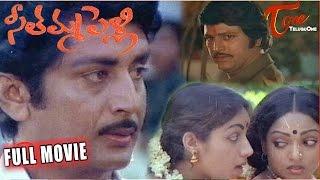 getlinkyoutube.com-Seethamma Pelli Telugu Full Movie | Mohan Babu, Murali Mohan, Revathi | #TeluguMovies
