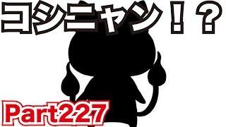 getlinkyoutube.com-妖怪ウォッチバスターズ 赤猫団/白犬隊を実況プレイpart227 新妖怪・コシニャン参戦!?