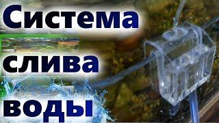 getlinkyoutube.com-Система слива воды из аквариума своими руками.