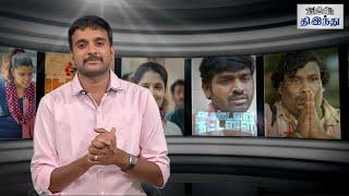 Aandavan Kattalai Review | Vijay Sethupathi | Ritika Singh | Yogi Babu | Manikandan | Selfie Review