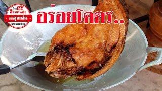 getlinkyoutube.com-ไก่แดดเดียว ปลาช่อนแดดเดียว ข้าวเช้าสุดอร่อย