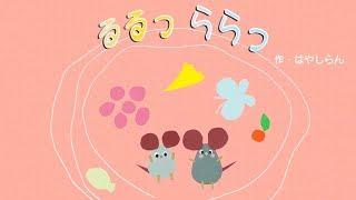 getlinkyoutube.com-「るるっららっ」 はやしらん うごく絵本のチャンネル【BANBINI】