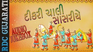 Gujarati Lagna Geet 2016 | Dikri Chali Sasariye   VIDAY Songs | Audio JUKEBOX | Vasanta Patil