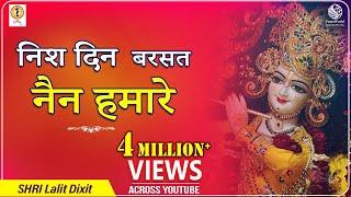 Very Sad Devotional Song Lord Krishna Poet By Surdasa ji || Nish Din Barsat Nein Humare
