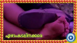 getlinkyoutube.com-Malayalam Movie - Ezham Kadalinakkare - Part 8 Out Of 27 [Soman, Seema] [HD]