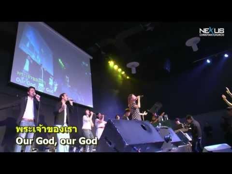 เพลง พระเจ้าของเรา - Our God (Live)