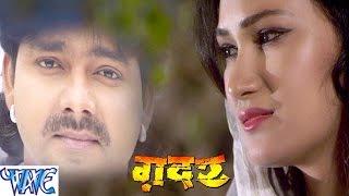 कइसन बाड़े मोरे जान हो - Kaisan Bade More Jaan Ho - Gadar - Pawan Singh - Bhojpuri Sad Songs 2016 new