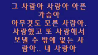 Nhạc Hàn - Người ấy