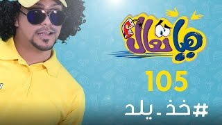 getlinkyoutube.com-هيا تعال 105 : #خد_يلد | Haya Ta3al