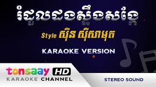 រំដួលដងស្ទឹងសង្កែ - មហាសង្ក្រាន្ត - ភ្លេងសុទ្ធ - [Tonsaay Karaoke] musical instruments