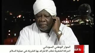 getlinkyoutube.com-الحوار الوطني السوداني ـ الآفاق والتحديات