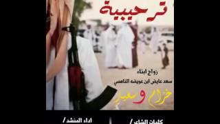 getlinkyoutube.com-جديد شيله ترحيبيه  / خالد سعد الناهسي