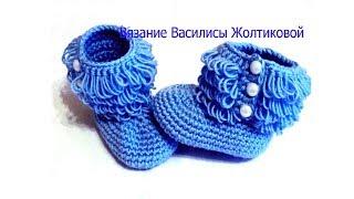 Пинетки крючком Бахрома //Василиса