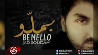 getlinkyoutube.com-Jad Soudah - Bi Mello [ Official Lyric Video] 2017 / جاد سوداح - ب ملو