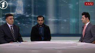 getlinkyoutube.com-KHABAR  SANDA - 27.02.2017 .خبر څنډه ، د امنیتي ځواکونو د ملاتړ ملي ورځې لمانځل