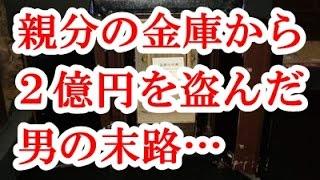 getlinkyoutube.com-【閲覧注意】ヤクザの親分の金庫から2億円を盗んだ男の末路が怖すぎる・・・