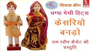 Champa Methi Hits | Hits Of Vivah Geet | Kesariyo Hazari Gul | Pramod Audio Lab | Rajasthani