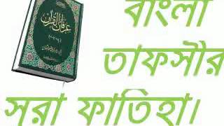getlinkyoutube.com-Bangla Tafsir Waz Mahfil New Surah Fatiha By Sheikh Motiur Rahman Madani