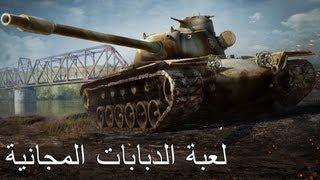 getlinkyoutube.com-World Of Tanks : لعبة الدبابات الحربية المجانية