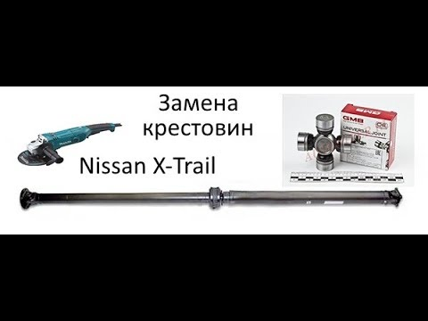 Nissan X-Trail замена крестовин кардана
