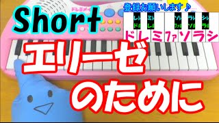 getlinkyoutube.com-1本指ピアノ【エリーゼのために】Short版 ベートーヴェン 簡単ドレミ楽譜 超初心者向け