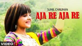 Aja Re Aja Re Pahari Nati Song | Dhadkan The Heart Beat | Sunil Chauhan, Kiran Bhardwaj | SMS NIRSU