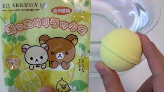 getlinkyoutube.com-Rilakkuma Lemon Bath Ball ~ 湯ったりリラックマ バスボール 入浴剤