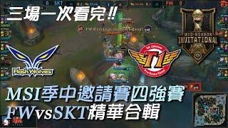 FW vs SKT BO5 精華合輯「MSI 季中邀請賽 四強賽 Day1 2017」